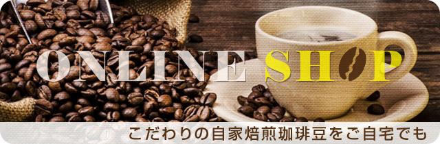 自家焙煎珈琲豆サニム_オンラインショップ