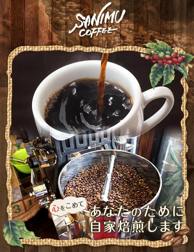 自家焙煎珈琲豆サニム_コーヒーと焙煎